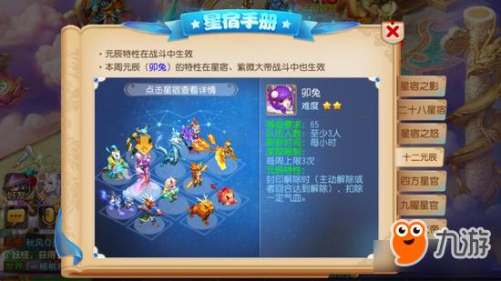 星流霆击《梦幻西游》手游星宿玩法全新升级