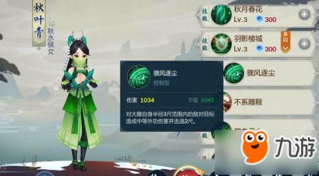 剑网3指尖江湖秋叶青阵容搭配 先明确定位