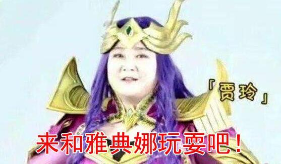 如果王者荣耀中也有黄金十二宫,那就没圣斗士星矢什么事了!