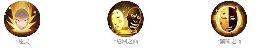 阴阳师面灵气技能一览 新式神七个面具我全都要