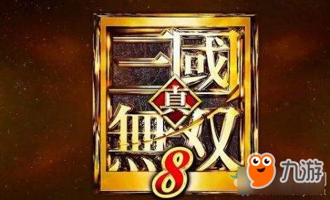 《真三国无双8》全武将结局,战马属性开图技巧分享及评价!