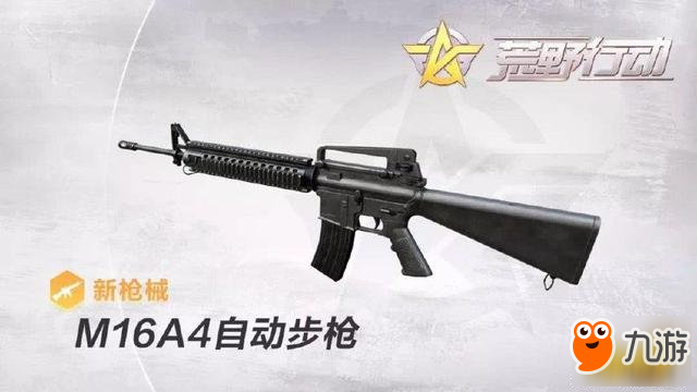 <a id='link_pop' class='keyword-tag' href='http://www.9game.cn/hyxd/'>荒野行动</a>三把新枪:M16A4/LR4/95式轻机枪