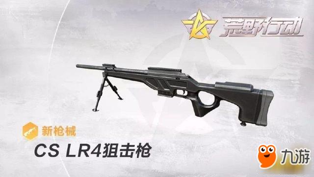 荒野行动三把新枪:M16A4/LR4/95式轻机枪