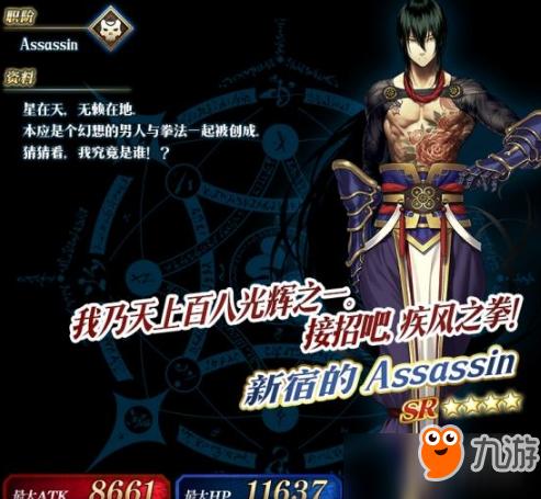 fgo新宿Assassin怎么打?新宿Assassin打法技巧分享