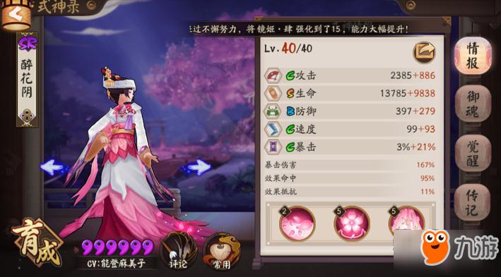 阴阳师花火阵容再次崛起 樱花妖和凤凰火阵容介绍