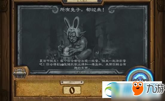 炉石传说所有兔子都过来乱斗染料效果汇总 所有兔子都过来染料大全