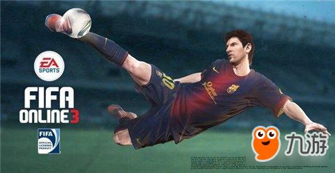 FIFA OL3任意球玩法心得 教你各种任意球技巧