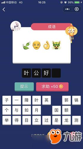 微信a表情猜表情GO第25关答案是?嬷嬷包班主任v表情容表情图片
