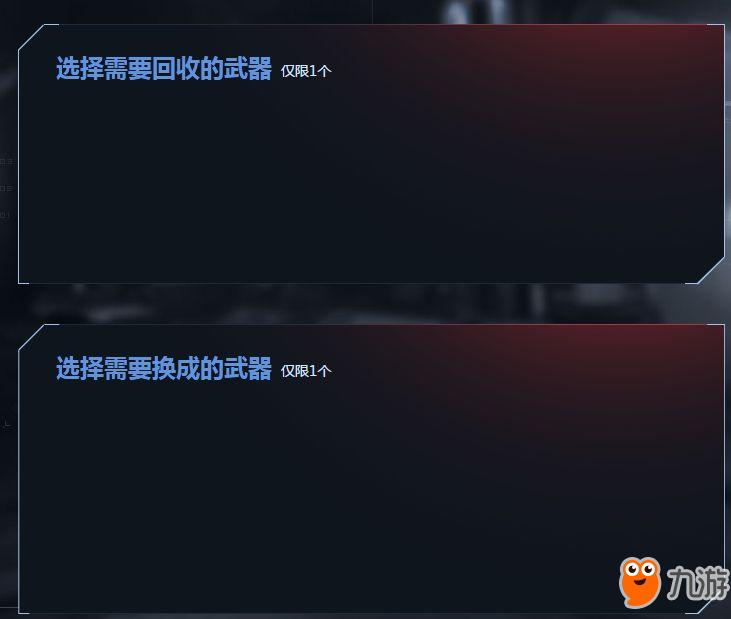《cf》5月英雄武器换购地址 CF换购2018活动