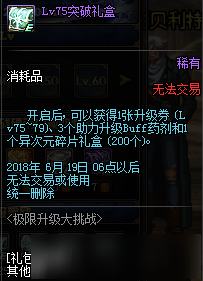2018dnf5月极限升级大挑战活动
