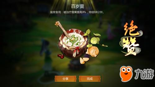 《剑网3指尖江湖》百岁羹食谱配方