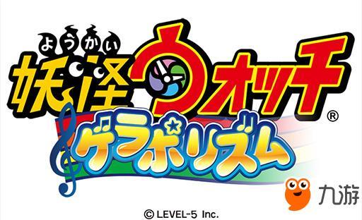 《妖怪手表 欢乐节奏》5月正式于日本上线