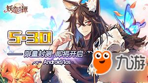 《妖恋奇谭》5.30限量封测开启!指尖爱恋,五月浪漫绽放