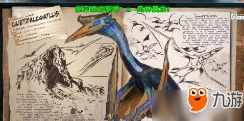 方舟生存进化手游风神翼龙抓捕方法及位置一览