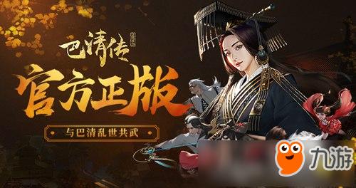 回合制3D古风手游《巴清传》 5月24日旷世测试