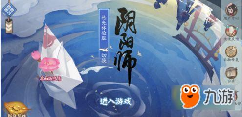 阴阳师COMICUP22漫展鬼王本奖励什么 COMICUP22漫展鬼王车奖励
