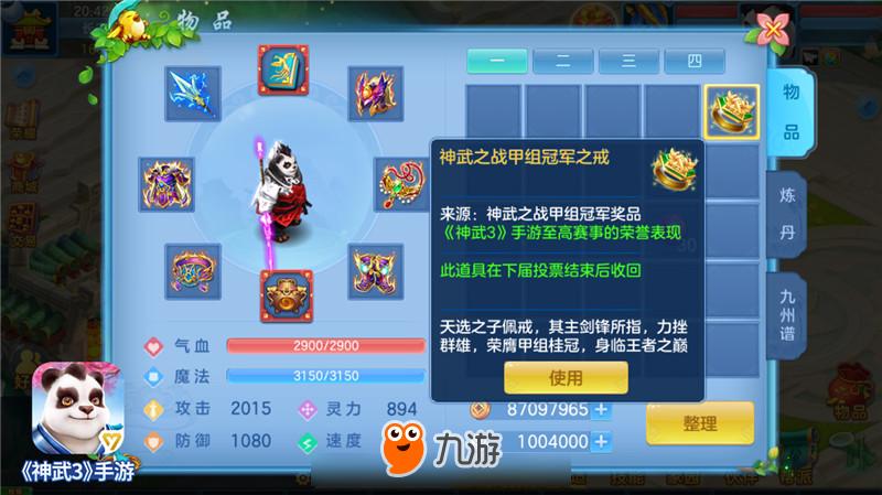 /youxi/1049595.html