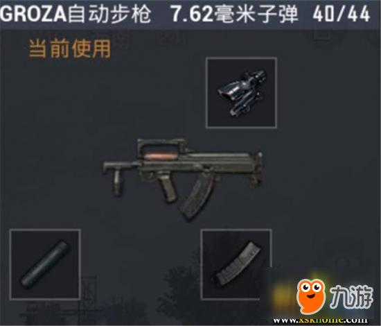 绝地求生什么枪好用 最强步枪Groza解析