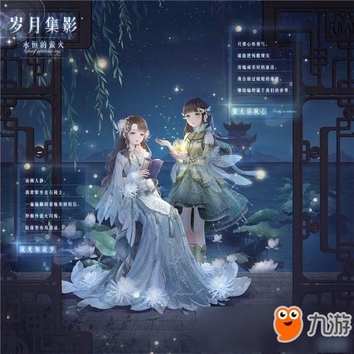 【三周年庆・特别篇】奇迹暖暖岁月集影 美好相伴