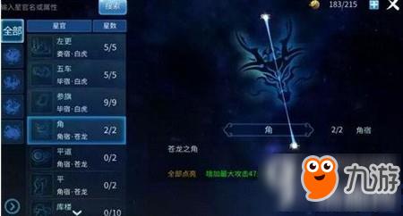 诛仙手游星官系统玩法介绍 星官系统怎么样