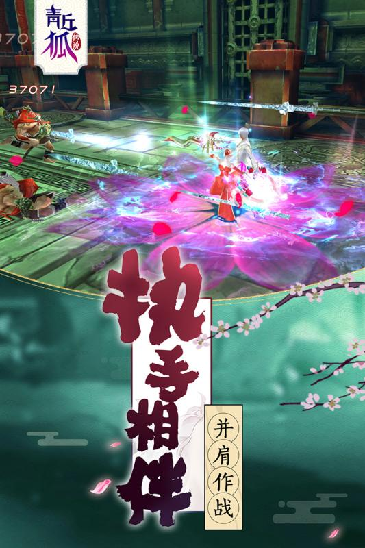 三生三世 - 青丘 游戏截图