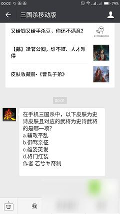 在手机<a id='link_pop' class='keyword-tag' href='http://www.9game.cn/sanguosha/'>三国杀</a>中 以下皮肤为史诗皮肤且对应的武将为史诗武将的是哪一项
