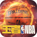 王者NBA(NBA正版授权)