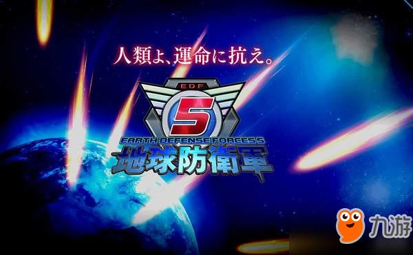 《地球防卫军5》大型DLC2上线 追加新任务武器异形