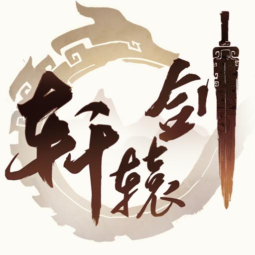轩辕剑龙舞云山(九游)电脑版