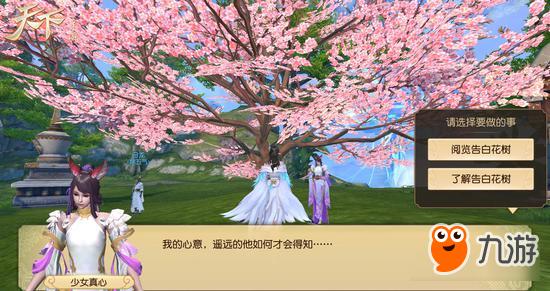 告白花树@了你一下 天下手游520热爱者盛典开幕