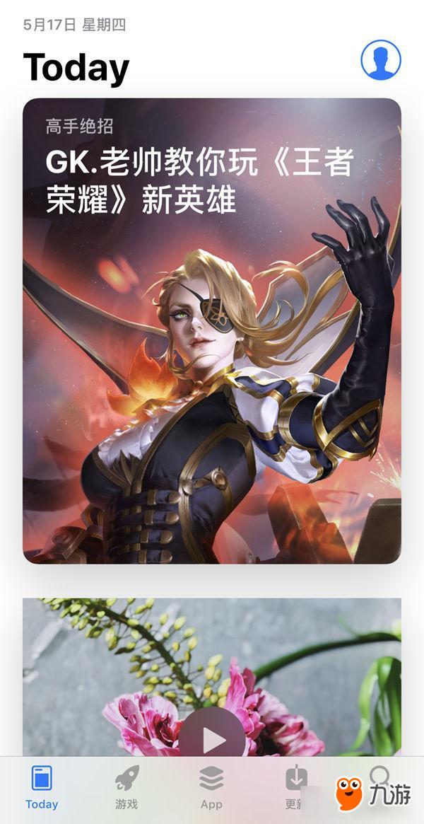 《王者荣耀》职业选手老帅登上 App Store 首页 是谁沾了谁的光?