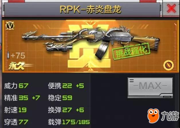 CF手游RPK赤炎盘龙属性详解