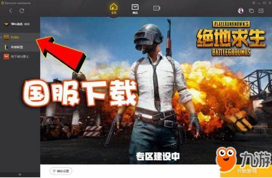 《绝地求生》国服出现腾讯平台下载 吃鸡国服终于上线有望