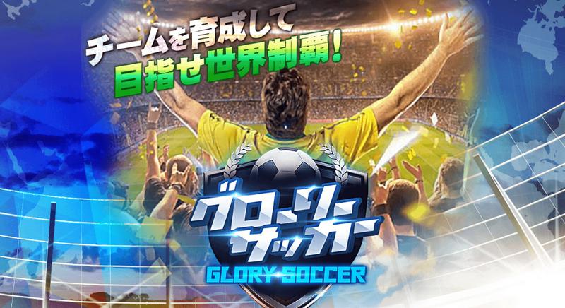 《荣耀足球》于5月21日正式推出