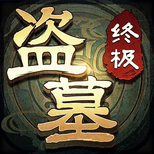 摸金校尉传(九游)电脑版