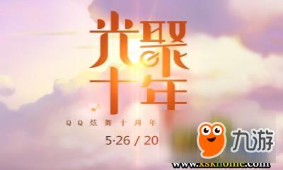《QQ炫舞》光聚十年倒计时 超多豪礼大放送