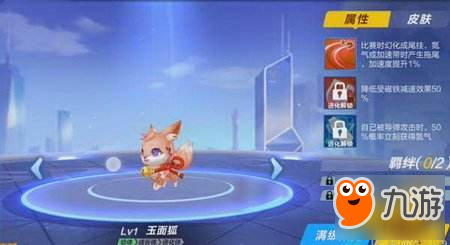 QQ飞车手游玉面狐和丘比特对比 两个萌宠哪个好