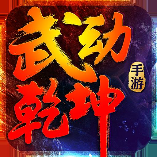 武动乾坤(九游)电脑版