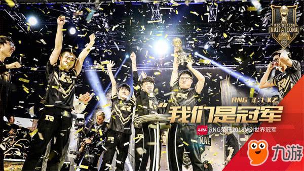 《LOL》2018MIS冠军庆典之夜活动大全 RNG夺冠送永久皮肤地址