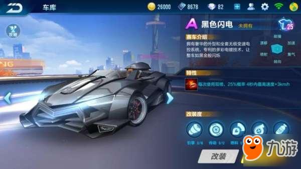QQ飞车手游A车排行榜有哪些车辆