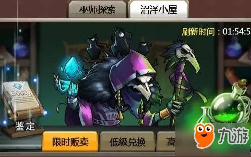 乱斗堂3巫师系统怎么玩 修为详解
