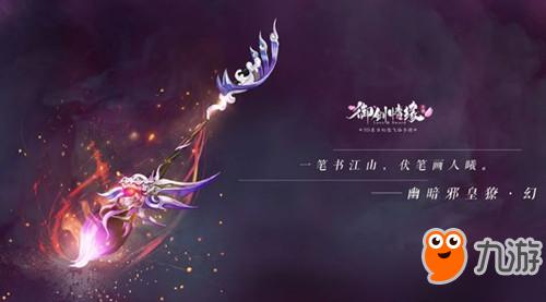 《御剑情缘》新职业篆情技能玩法介绍