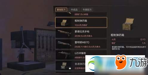 明日之后粗制弹药箱怎么制作?粗制弹药箱制作配方详解