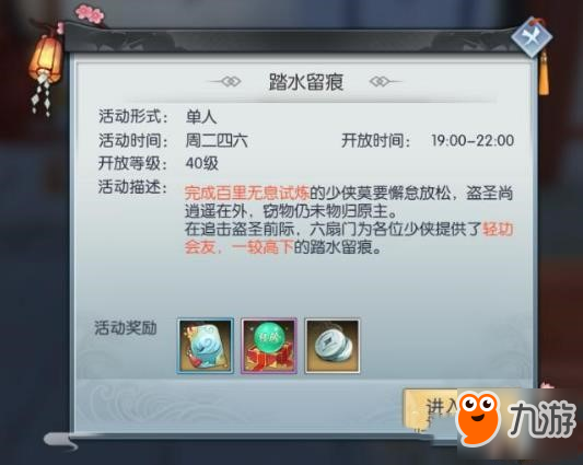 武林外传手游踏水留痕攻略 任务流程介绍