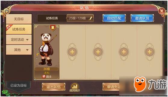 自由幻想手游组队功能介绍 怎么组队
