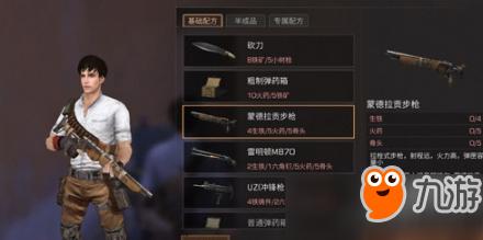 明日之后蒙德拉贡步枪怎么制作?蒙德拉贡步枪制作方法分享