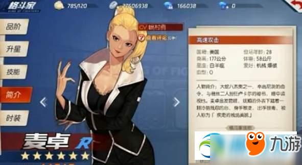<a id='link_pop' class='keyword-tag' href='http://www.9game.cn/quanhuangmingyun/'>拳皇命运</a>手游麦卓怎么连招?拳皇命运手游麦卓连招打法攻略分享
