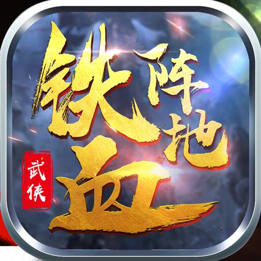 铁血阵地(九游)电脑版