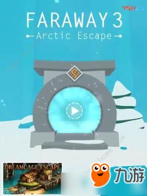 《遥远寻踪3北极逃生》第1关图文攻略