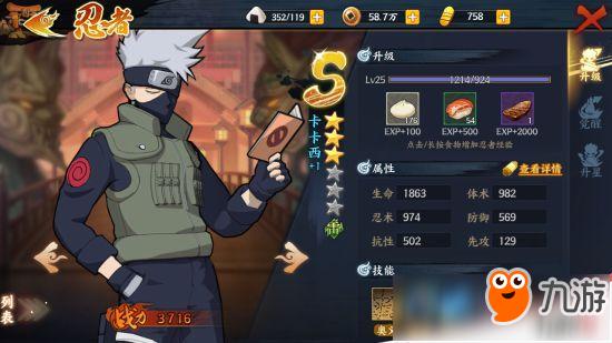 火影忍者OL手游卡卡西玩法攻略 卡卡西技能解析